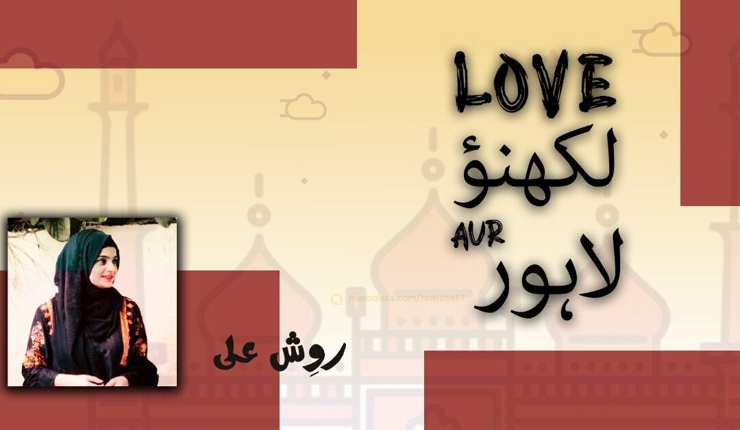 Rawish Ali Tirmizi and Her Enchanting Love Story