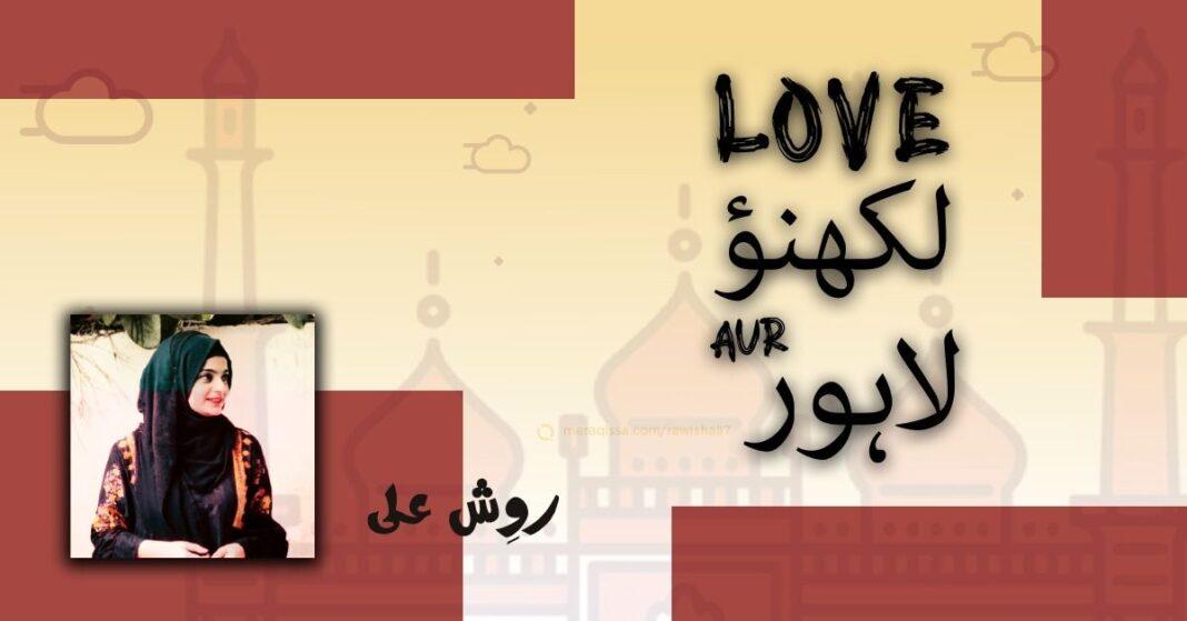 Rawish Ali Tirmizi