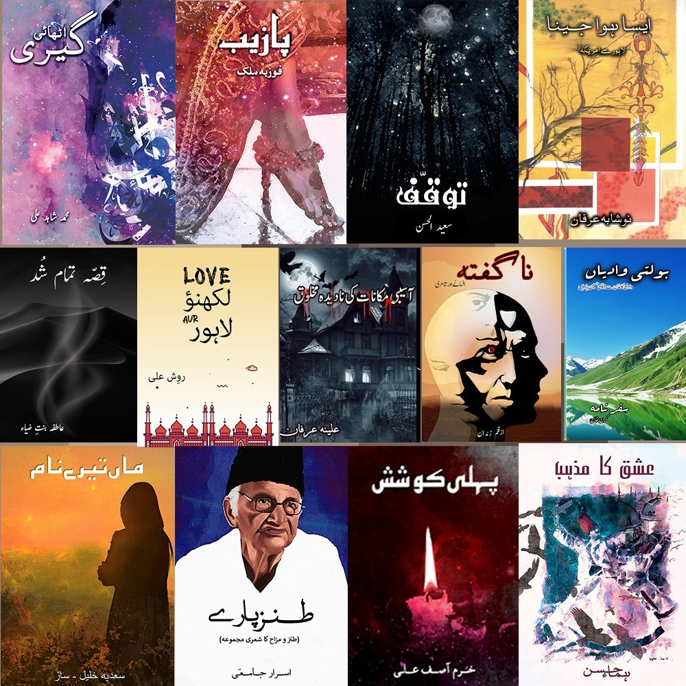 A collection of Daastan's Urdu Books