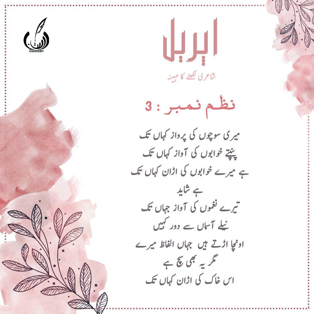 Selected Urdu Poem from Daastan's Poetry Writing Campaign April 2020
